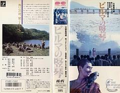 ビルマの竪琴 (1985年版)