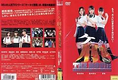 ケータイ刑事 THE MOVIE バベルの塔の秘密 銭形姉妹への挑戦状