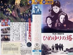 ひめゆりの塔 (1995年)