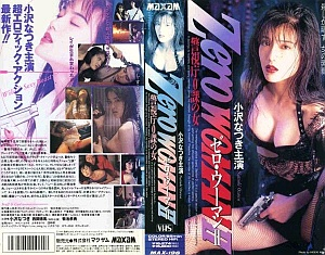 Zero WOMAN II 警視庁0課の女