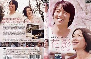 花影 (2007年)