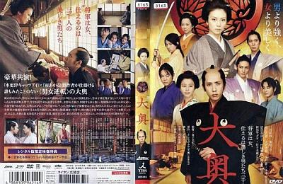 大奥 (2010年)