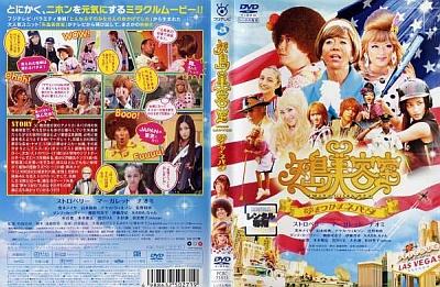 矢島美容室 THE MOVIE 夢をつかまネバダ